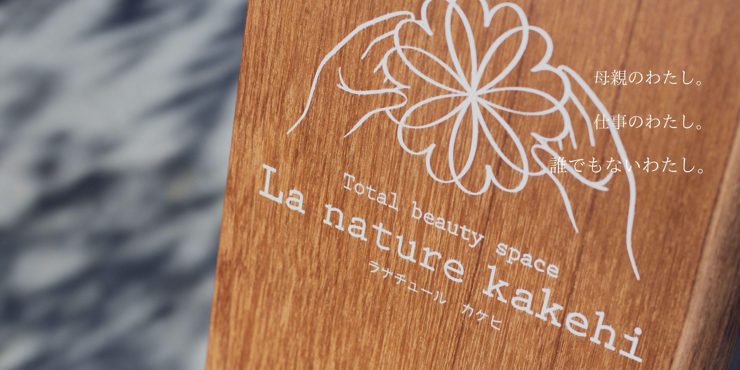 La nature kakehi